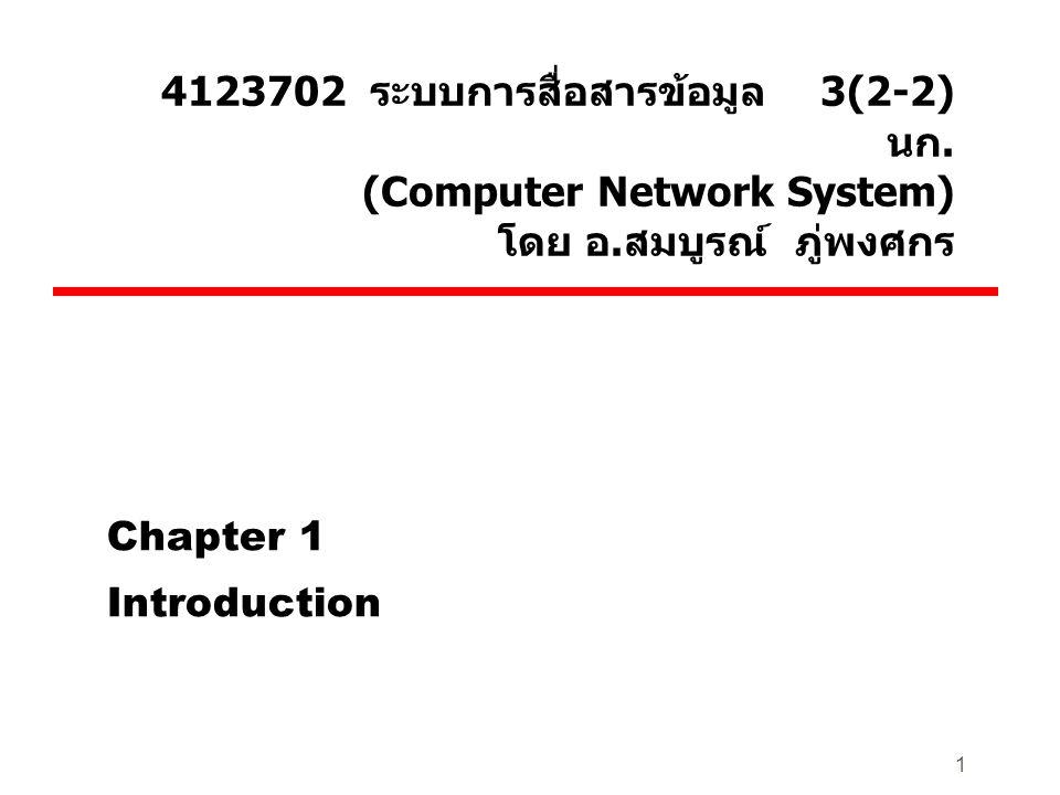 4123702 ระบบการสื่อสารข้อมูล 3(2-2) นก. (Computer Network System) โดย อ.สมบูรณ์ ภู่พงศกร