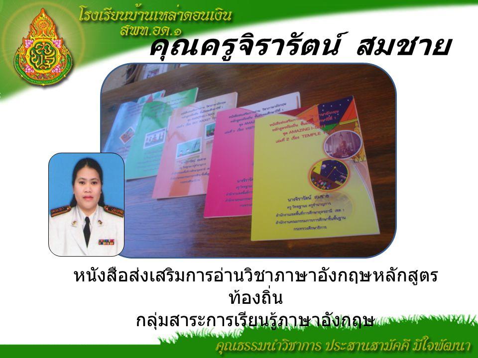 คุณครูจิรารัตน์ สมชาย