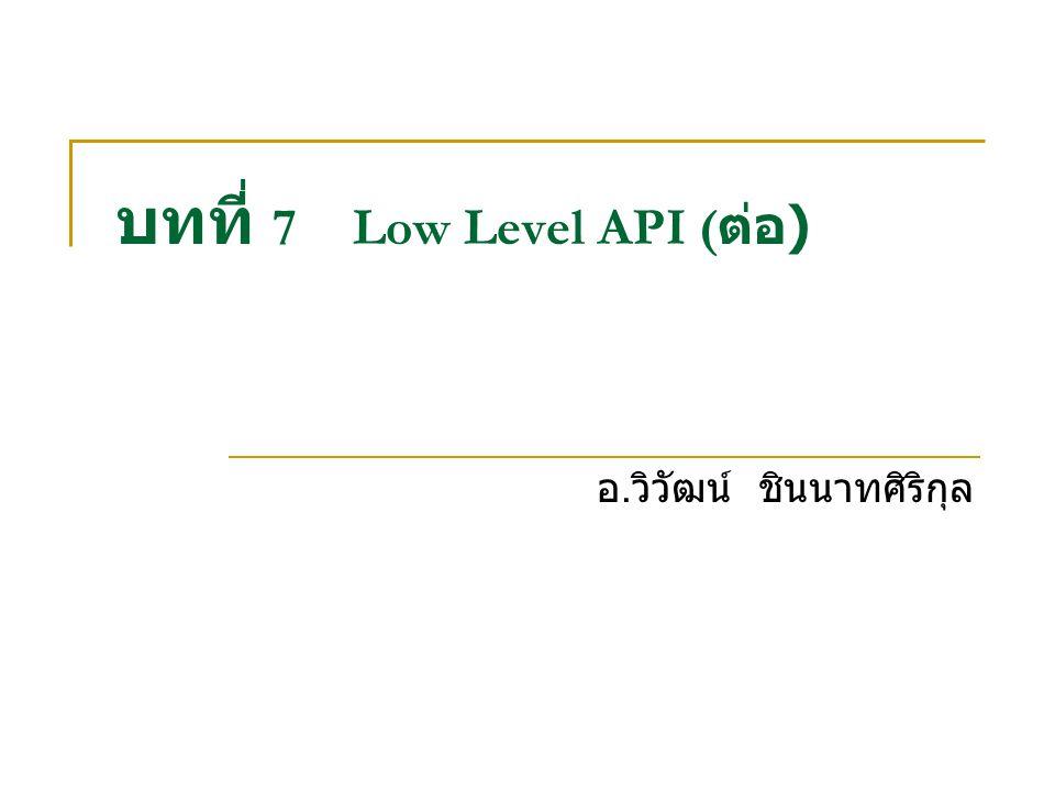 บทที่ 7 Low Level API (ต่อ)