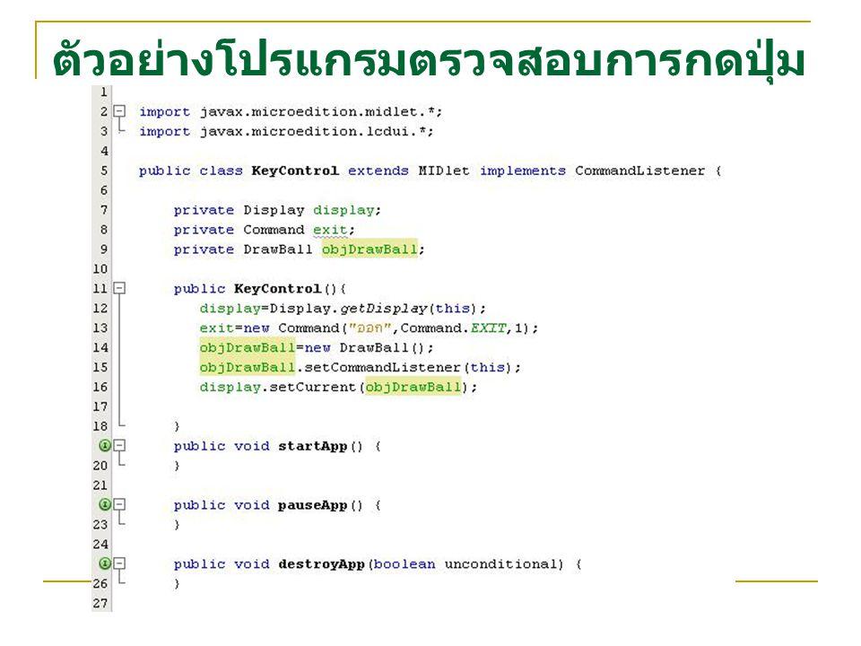 ตัวอย่างโปรแกรมตรวจสอบการกดปุ่ม