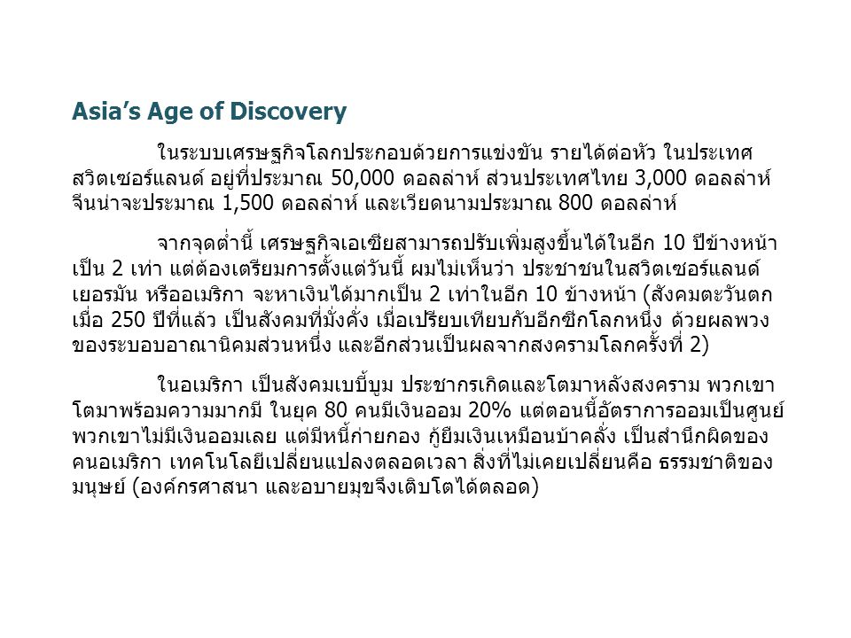 Asia's Age of Discovery