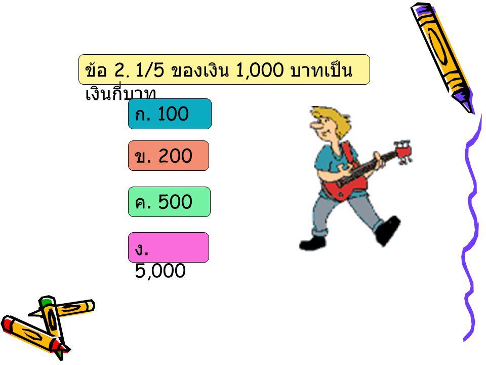 ข้อ 2. 1/5 ของเงิน 1,000 บาทเป็นเงินกี่บาท