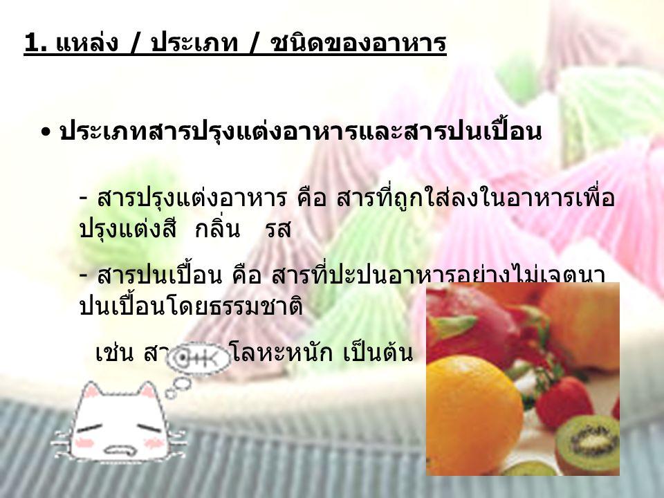 1. แหล่ง / ประเภท / ชนิดของอาหาร