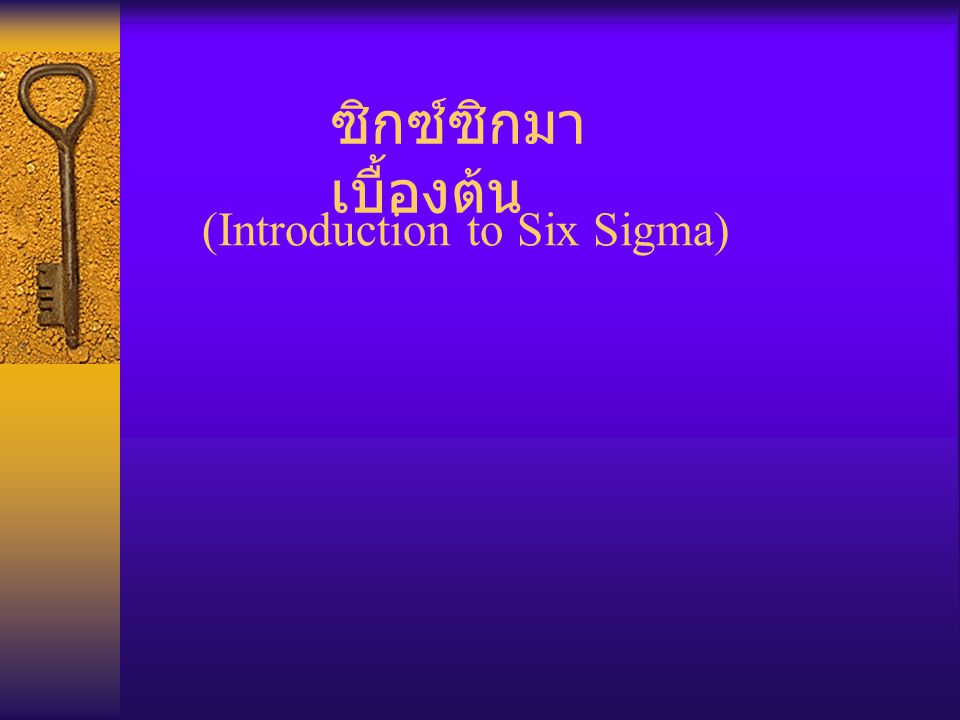 (Introduction to Six Sigma)