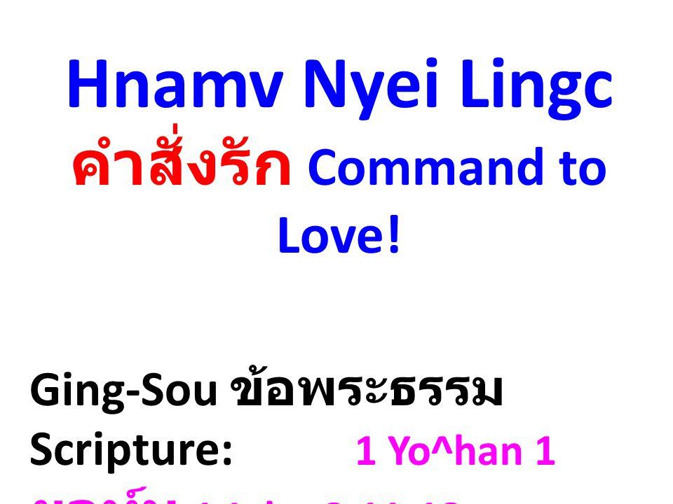 Hnamv Nyei Lingc คำสั่งรัก Command to Love!