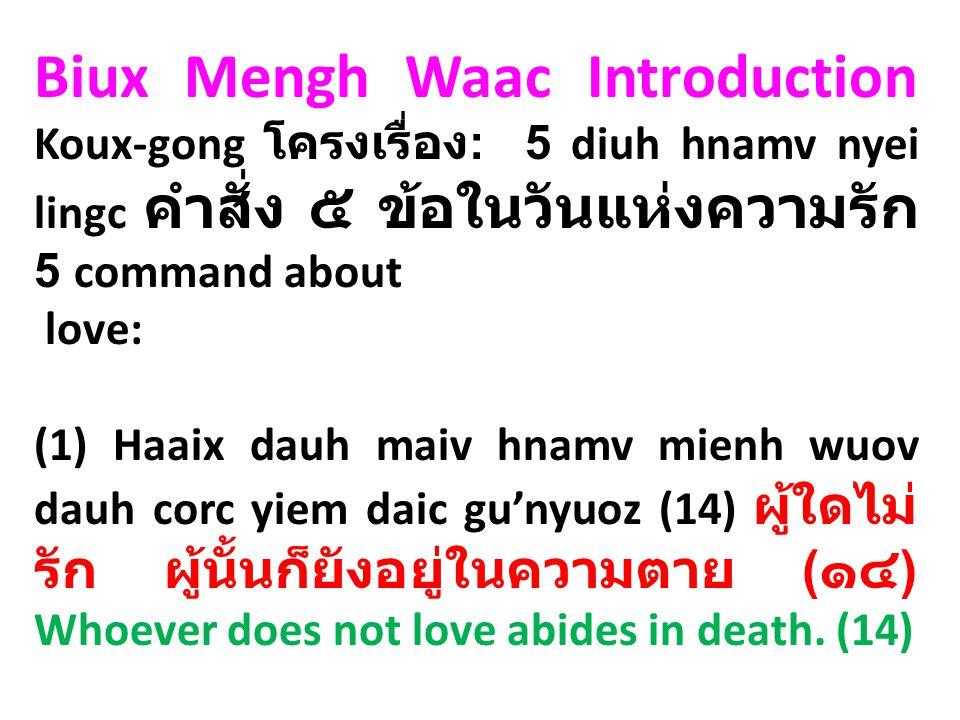 Biux Mengh Waac Introduction Koux-gong โครงเรื่อง: 5 diuh hnamv nyei lingc คำสั่ง ๕ ข้อในวันแห่งความรัก 5 command about