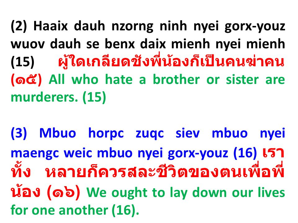 (2) Haaix dauh nzorng ninh nyei gorx-youz wuov dauh se benx daix mienh nyei mienh (15) ผู้ใดเกลียดชังพี่น้องก็เป็นคนฆ่าคน (๑๕) All who hate a brother or sister are murderers. (15)