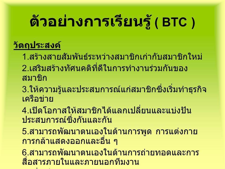ตัวอย่างการเรียนรู้ ( BTC )