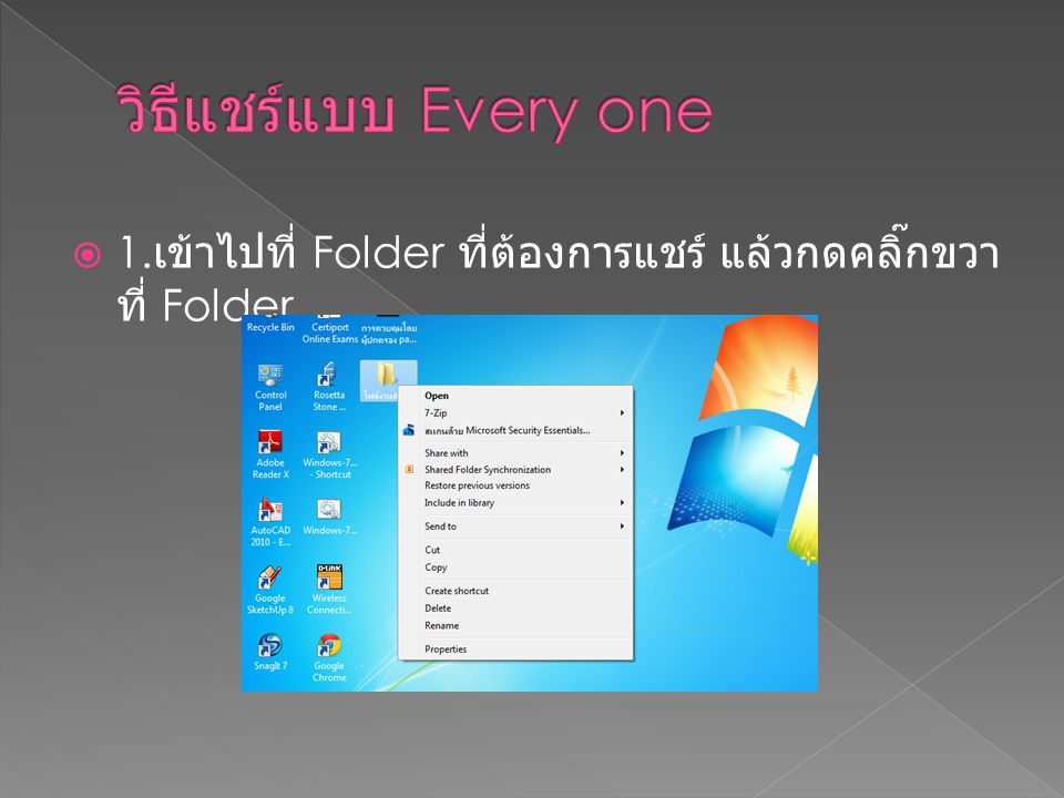 วิธีแชร์แบบ Every one 1.เข้าไปที่ Folder ที่ต้องการแชร์ แล้วกดคลิ๊กขวา ที่ Folder