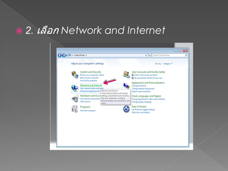 2. เลือก Network and Internet