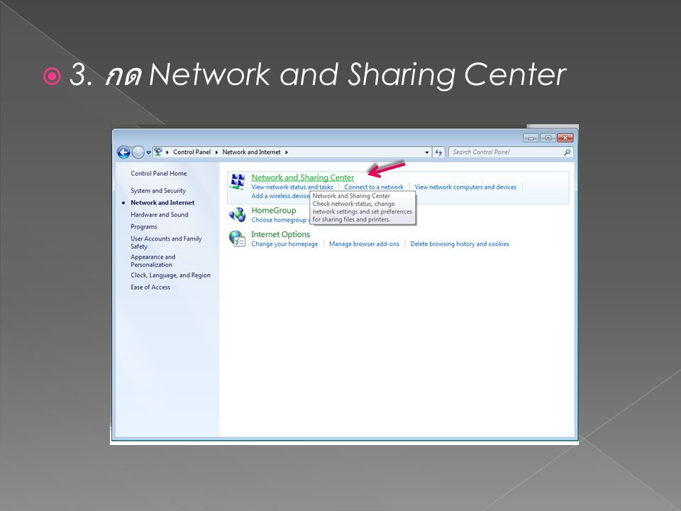 3. กด Network and Sharing Center
