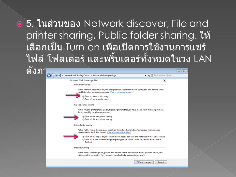 5. ในส่วนของ Network discover, File and printer sharing, Public folder sharing.
