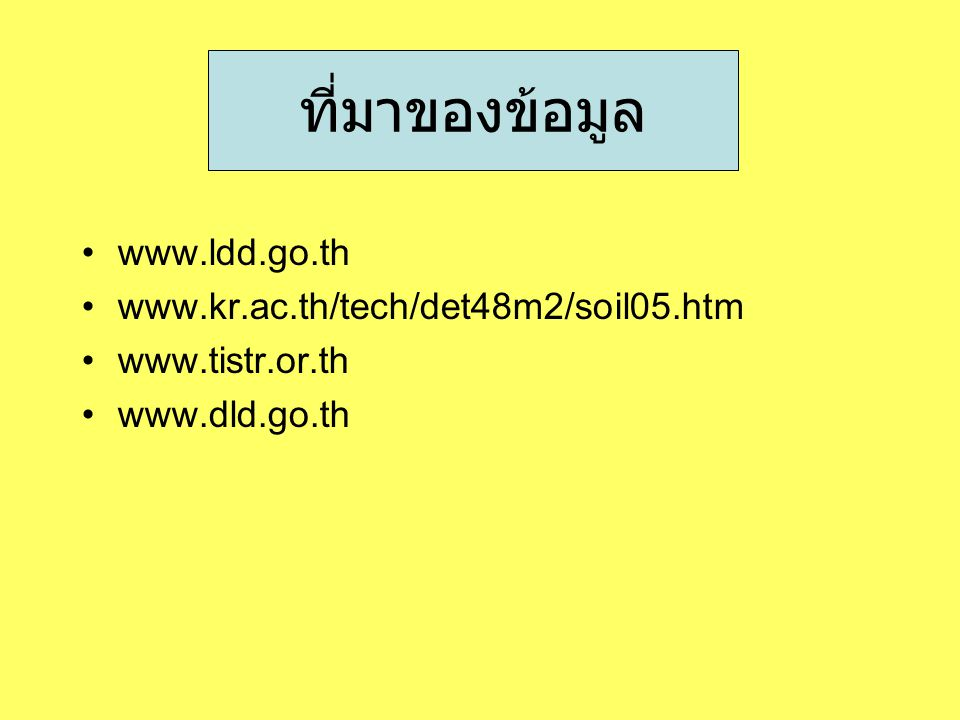 ที่มาของข้อมูล www.ldd.go.th www.kr.ac.th/tech/det48m2/soil05.htm