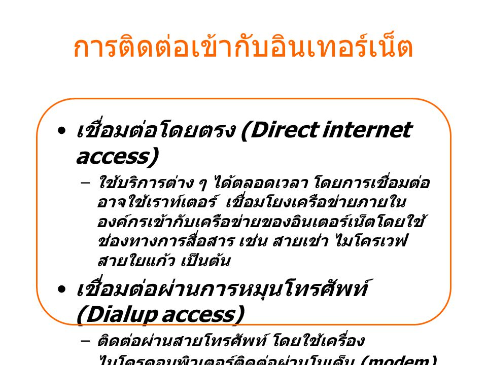 การติดต่อเข้ากับอินเทอร์เน็ต