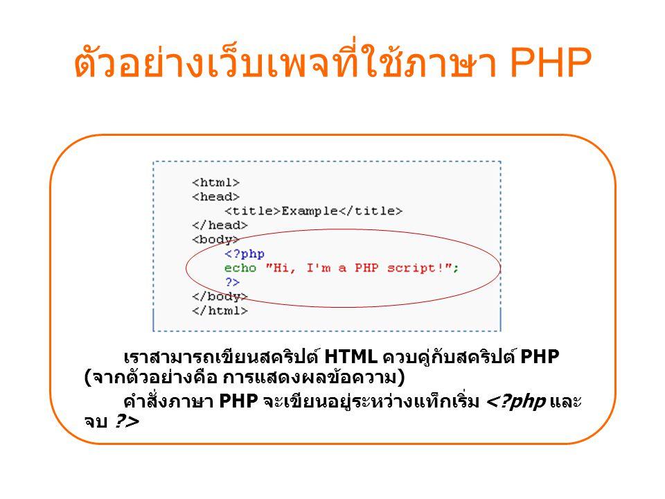 ตัวอย่างเว็บเพจที่ใช้ภาษา PHP