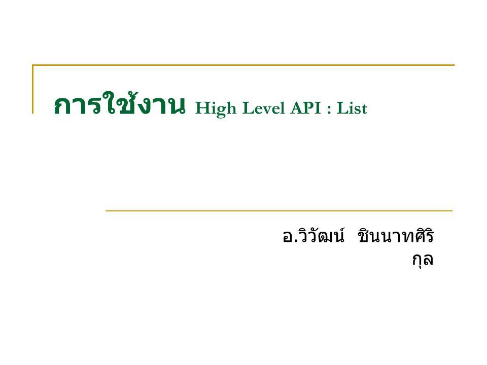 การใช้งาน High Level API : List