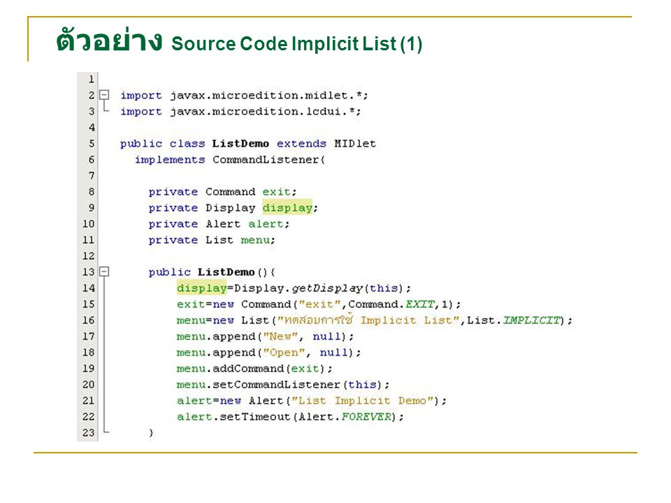 ตัวอย่าง Source Code Implicit List (1)