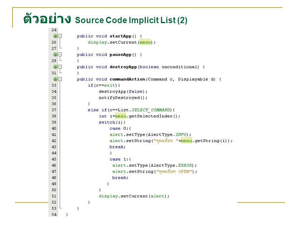 ตัวอย่าง Source Code Implicit List (2)