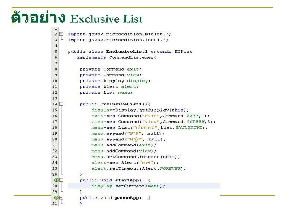 ตัวอย่าง Exclusive List