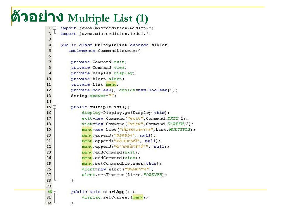 ตัวอย่าง Multiple List (1)