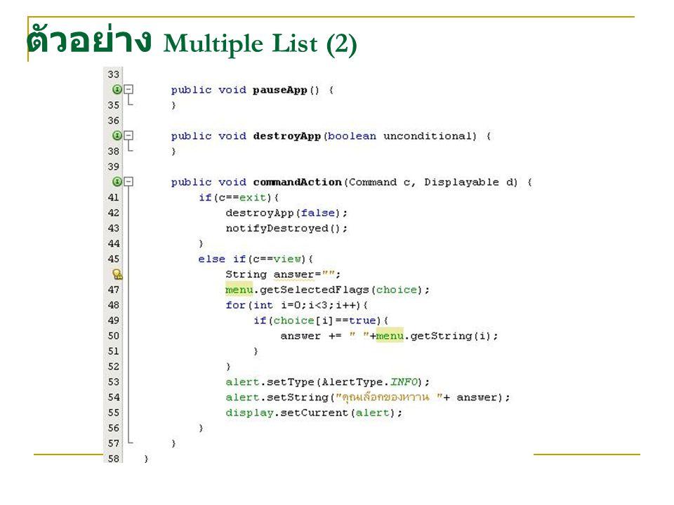 ตัวอย่าง Multiple List (2)