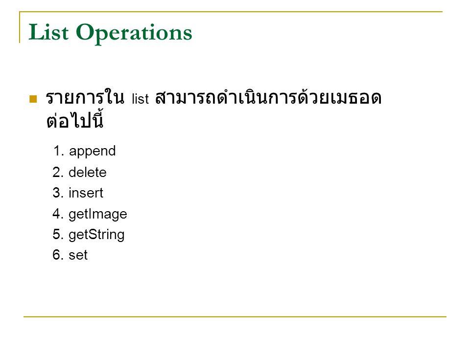 List Operations รายการใน list สามารถดำเนินการด้วยเมธอด ต่อไปนี้