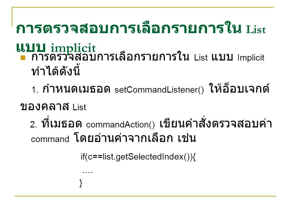 การตรวจสอบการเลือกรายการใน List แบบ implicit
