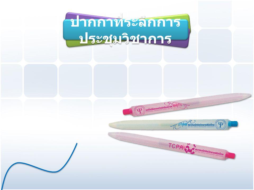 ปากกาที่ระลึกการประชุมวิชาการ