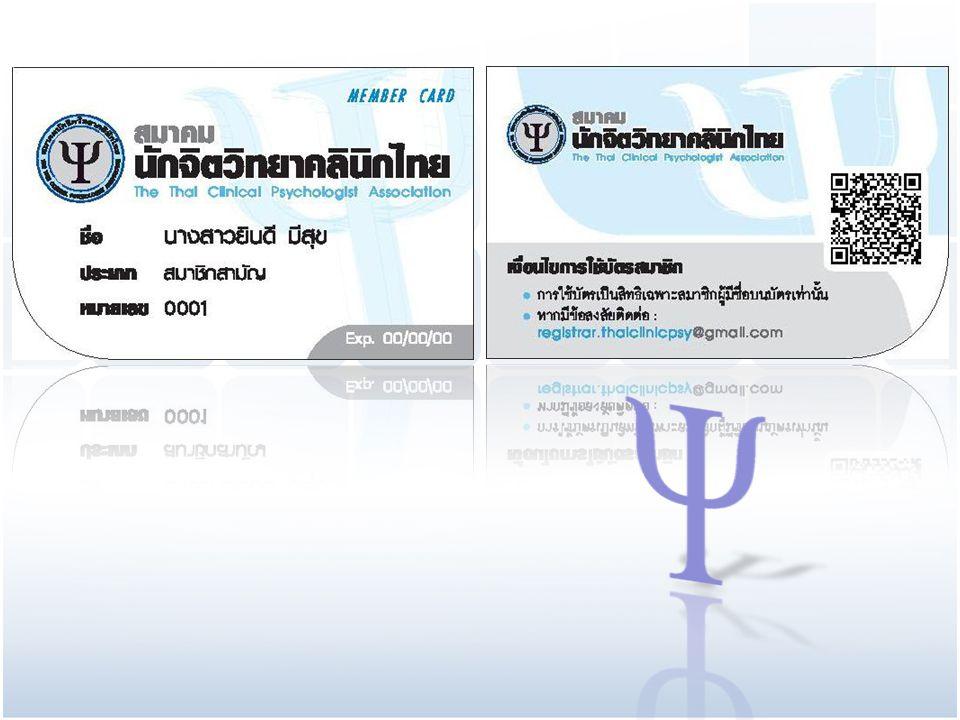 บัตรสมาชิกสมาคม ฯ