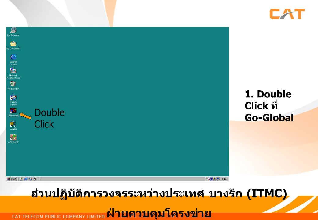 1. Double Click ที่ Go-Global