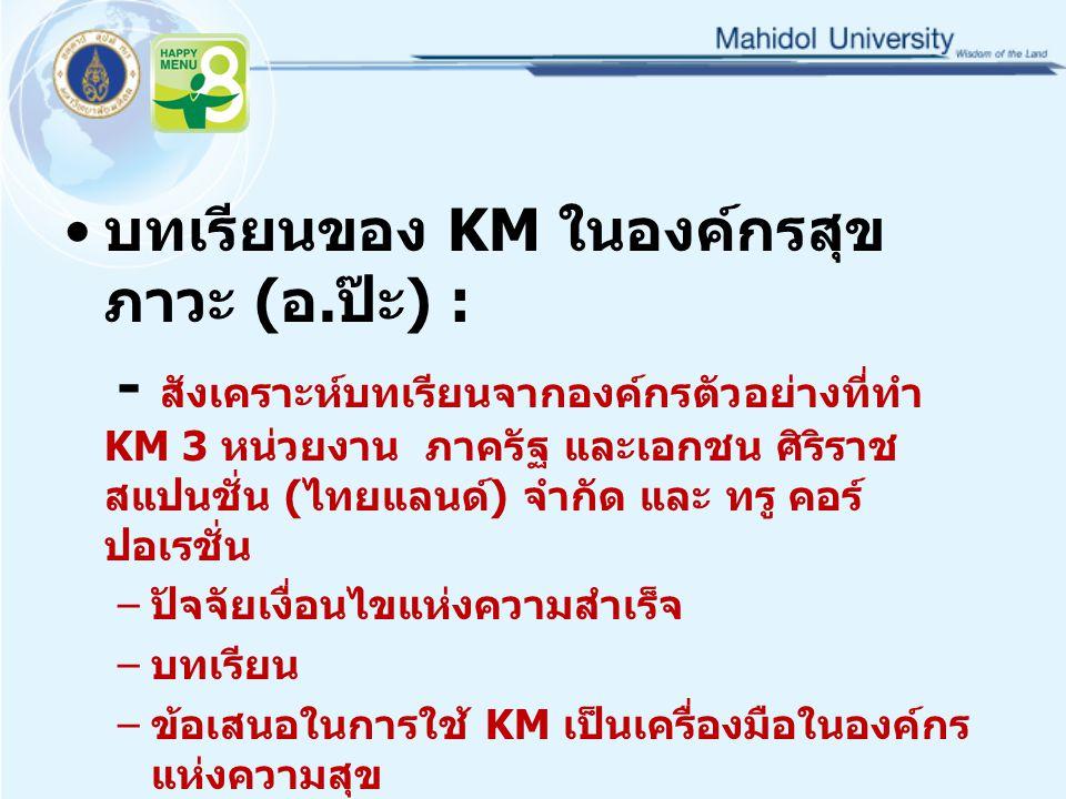 บทเรียนของ KM ในองค์กรสุขภาวะ (อ.ป๊ะ) :