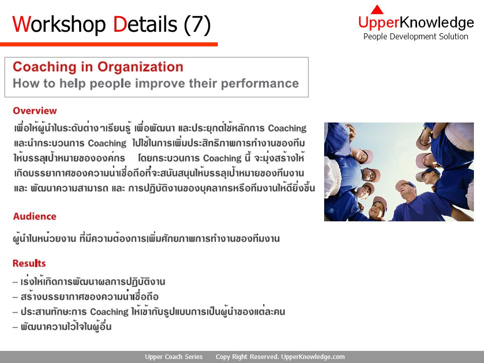 Workshop Details (7)