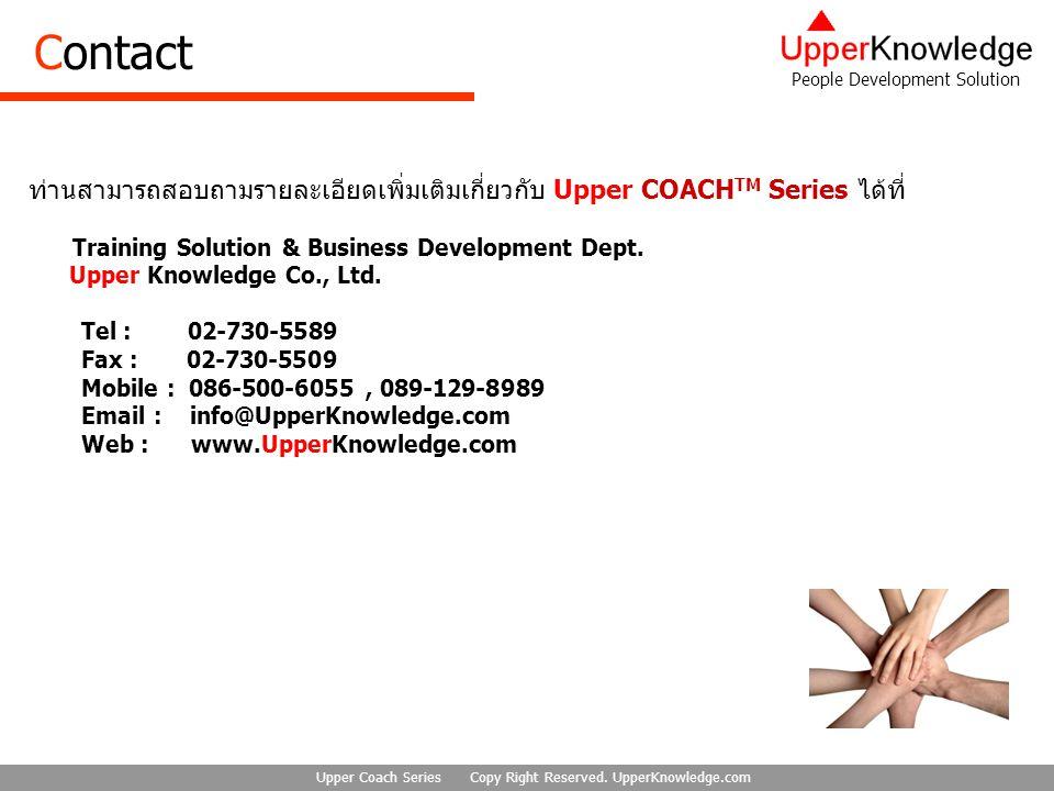 Contact ท่านสามารถสอบถามรายละเอียดเพิ่มเติมเกี่ยวกับ Upper COACHTM Series ได้ที่ Training Solution & Business Development Dept.