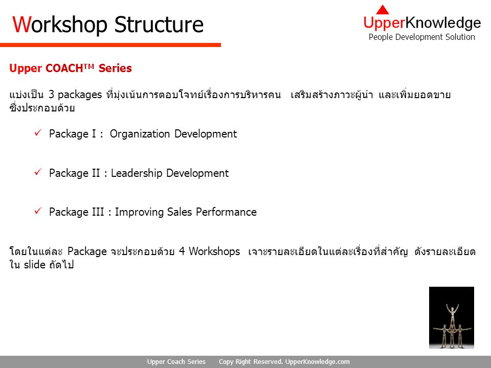 Workshop Structure Upper COACHTM Series