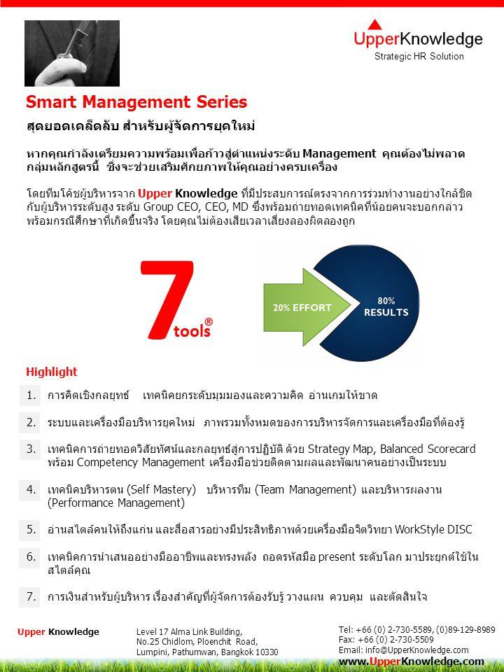 Smart Management Series