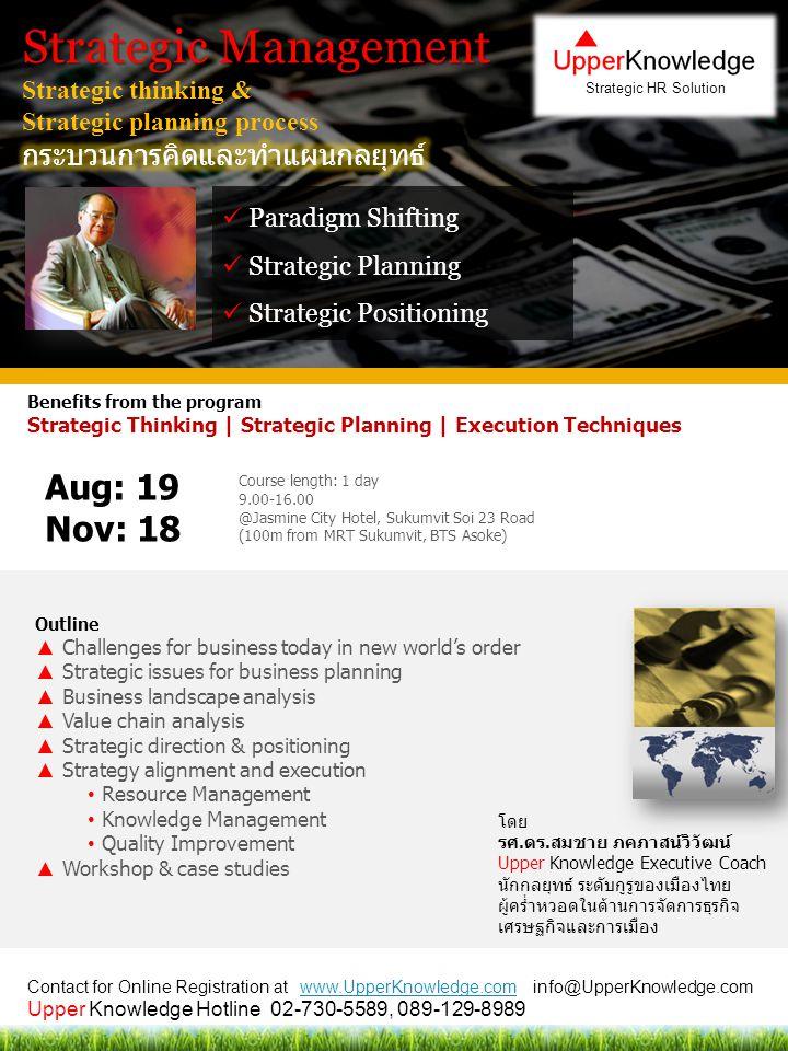 Strategic Management Aug: 19 Nov: 18 กระบวนการคิดและทำแผนกลยุทธ์