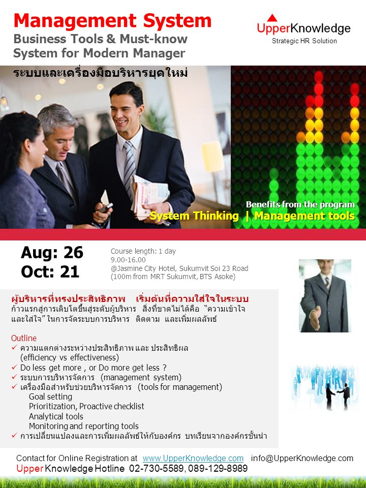 Management System Aug: 26 Oct: 21