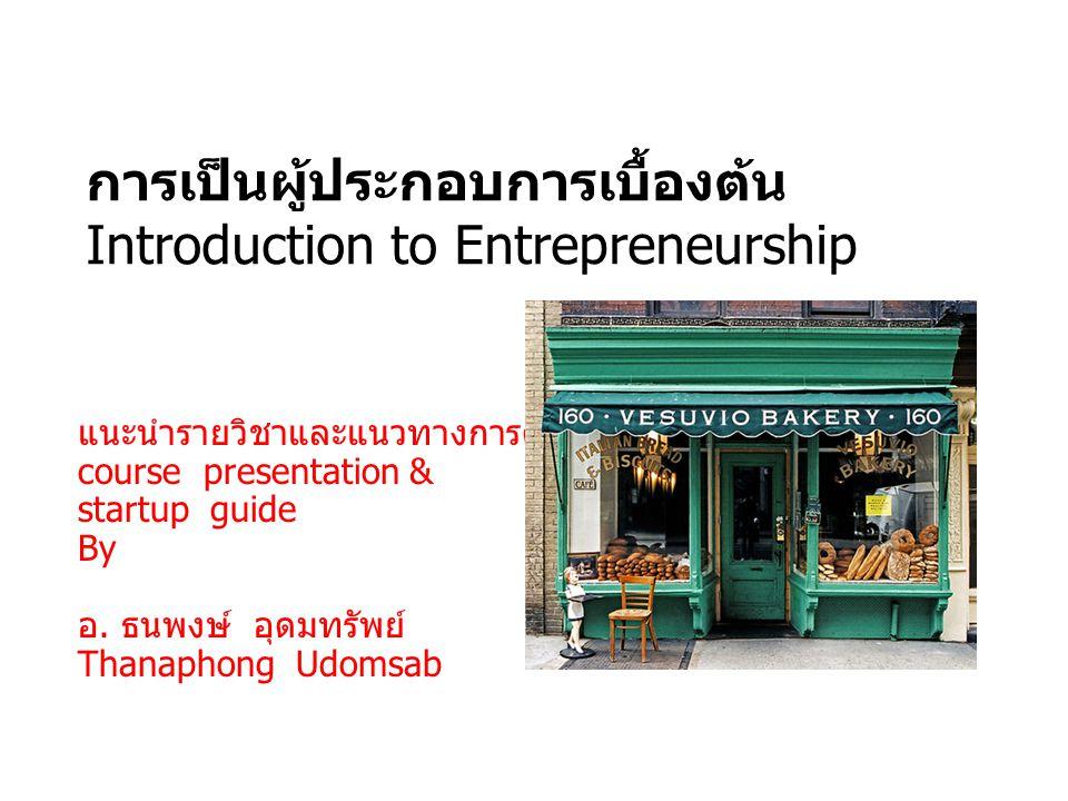 การเป็นผู้ประกอบการเบื้องต้น Introduction to Entrepreneurship