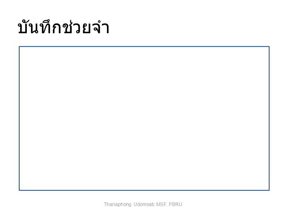 Thanaphong Udomsab, MSF, PBRU