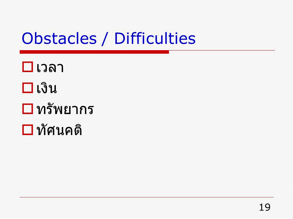 Obstacles / Difficulties