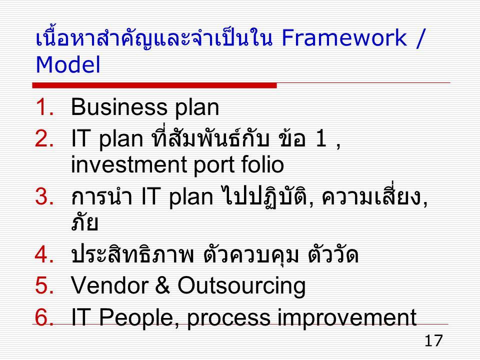 เนื้อหาสำคัญและจำเป็นใน Framework / Model