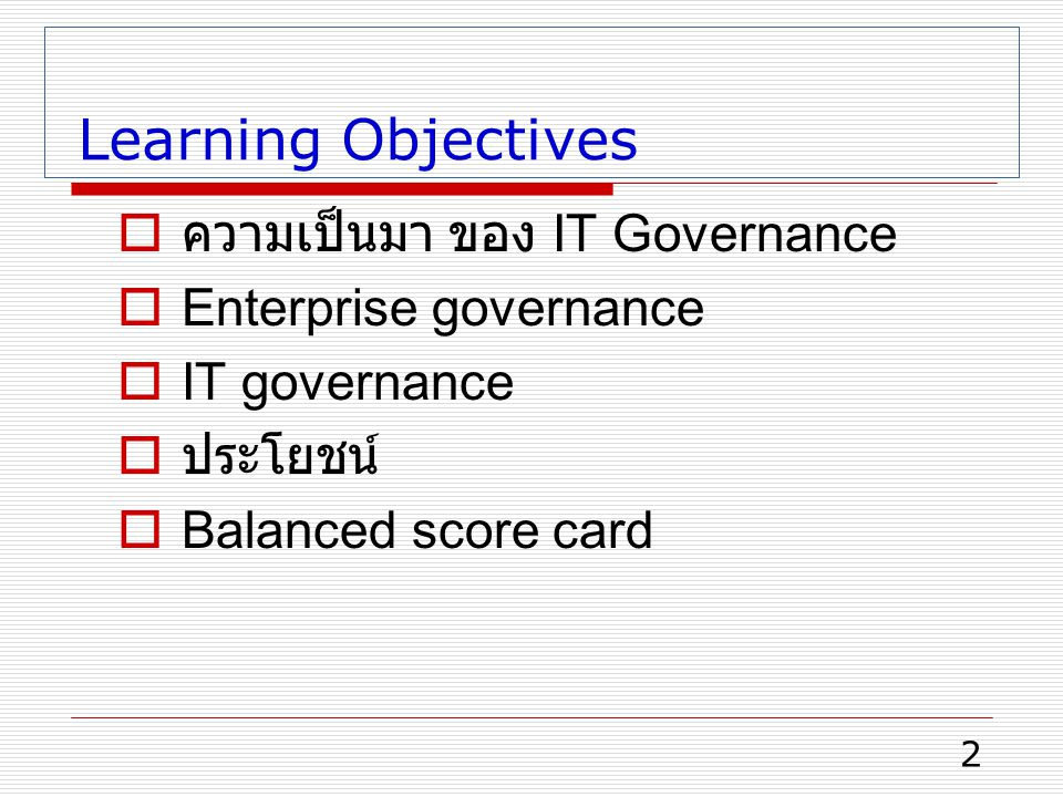 Learning Objectives ความเป็นมา ของ IT Governance Enterprise governance