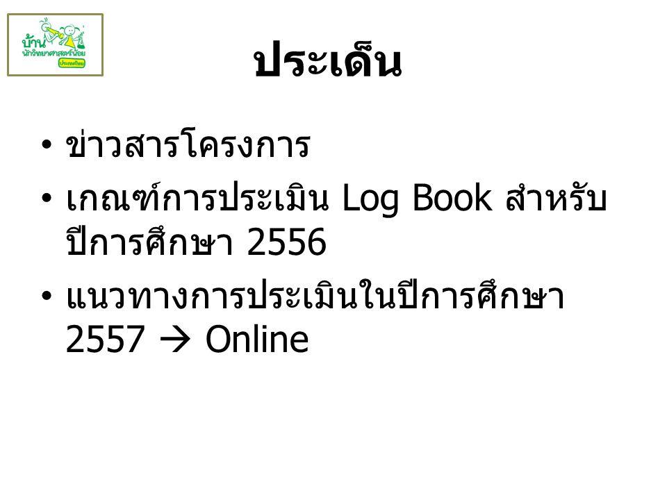 ประเด็น ข่าวสารโครงการ เกณฑ์การประเมิน Log Book สำหรับปีการศึกษา 2556
