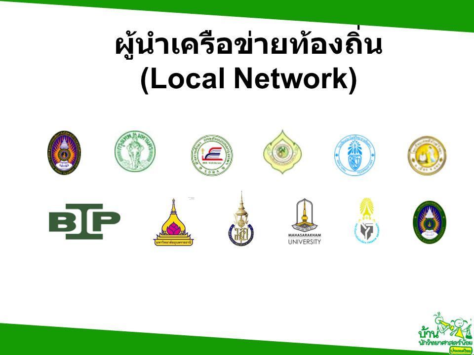 ผู้นำเครือข่ายท้องถิ่น (Local Network)