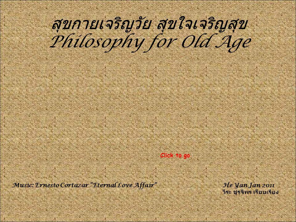 สุขกายเจริญวัย สุขใจเจริญสุขPhilosophy for Old Age