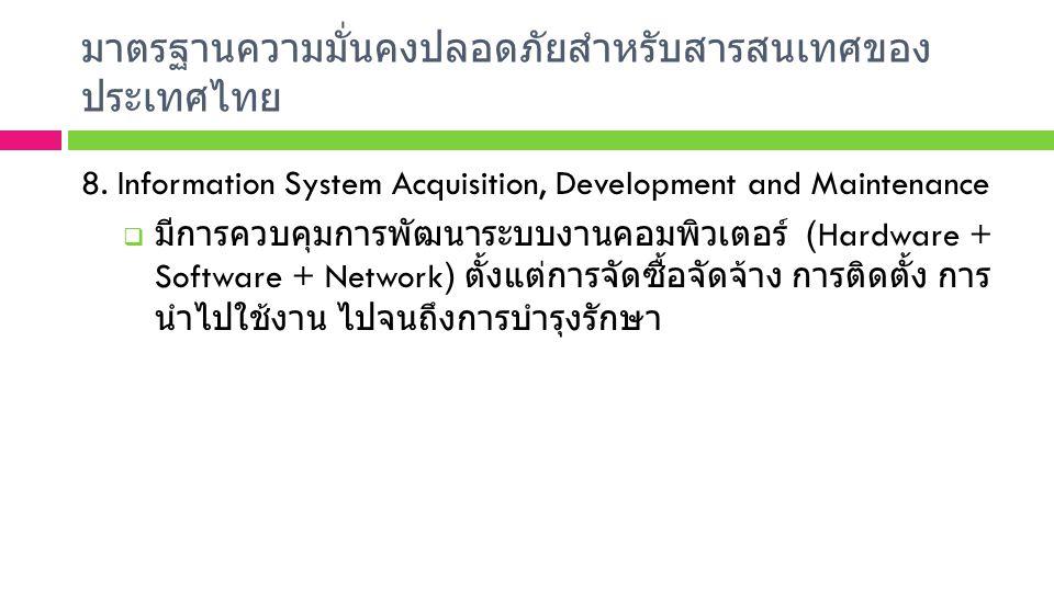 มาตรฐานความมั่นคงปลอดภัยสำหรับสารสนเทศของประเทศไทย