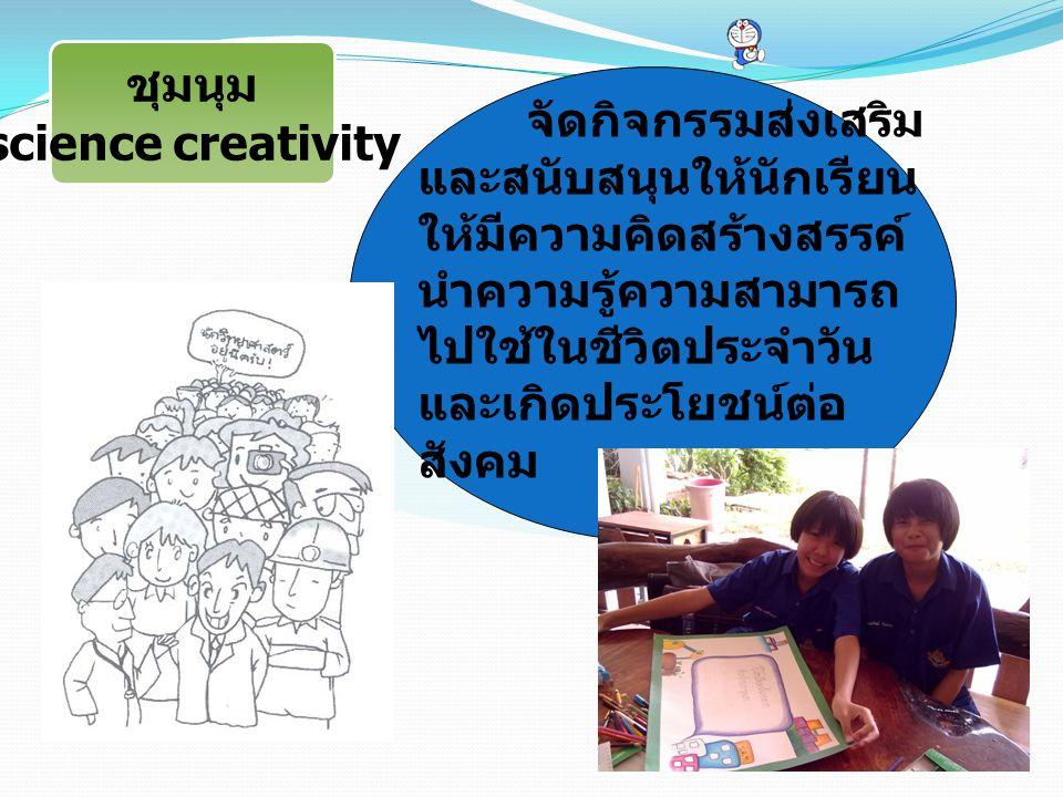 ชุมนุม science creativity.