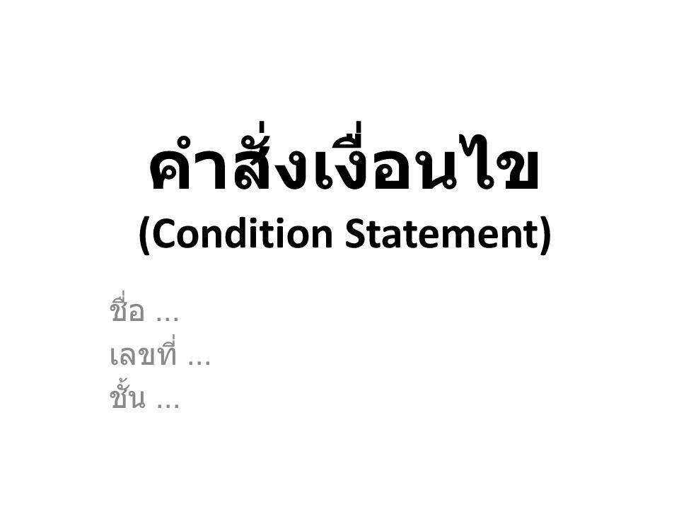 คำสั่งเงื่อนไข (Condition Statement)