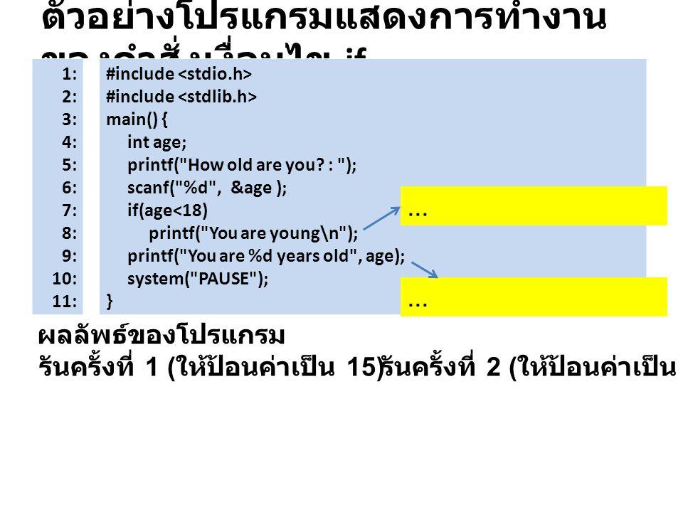 ตัวอย่างโปรแกรมแสดงการทำงานของคำสั่งเงื่อนไข if