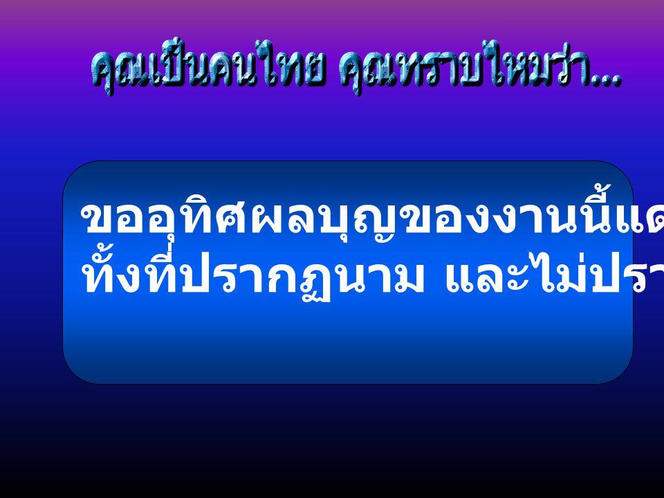 ขออุทิศผลบุญของงานนี้แด่บรรพชนไทย